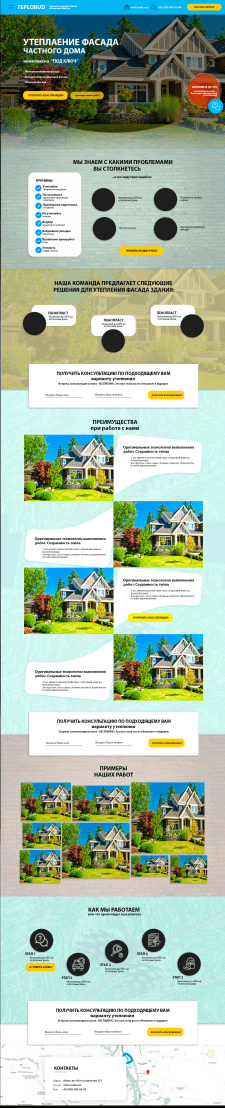 """Дизайн лендинга """"Утепление домов"""""""