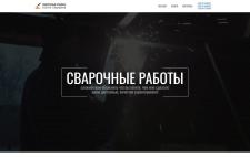 Услуги сварщика/Сварочные работы в Киеве