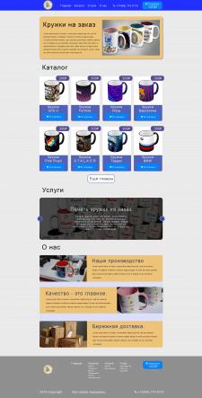 Сайт по продаже кружек