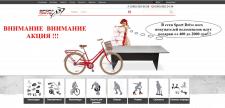 Интернет-магазин Sport Drive