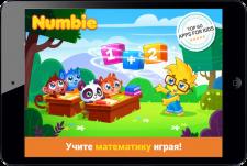 Numbie