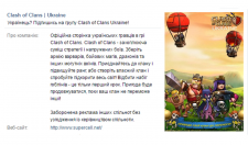 Clash of Clans | Ukraine