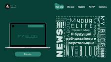 Дизайн личного блога (прототип)
