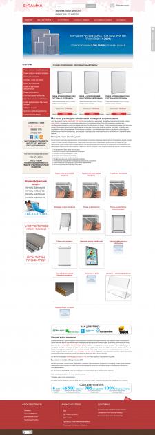 E-ramka - Магазин рамок и рекламы