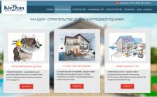Кинг Дом – строительство домов и коттеджей