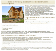 Дома из бруса под ключ: особенности строительства