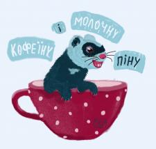 Голубой хорек (Кофеину)