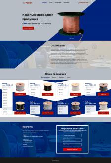 Дизайн landing page. Юж-Эл.