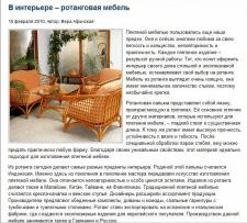 В интерьере - ротанговая мебель