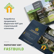 Разработка Маркетинг-КИТ для строительной компании