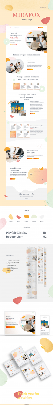 Landing Page for Mirafox