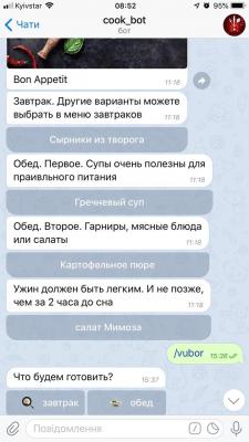 bot для телеграма @cook007_bot