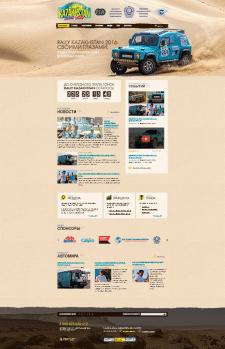 Сайт визитка автомобильного спорт клуба