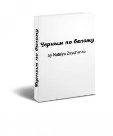 Обложка для книги 3D