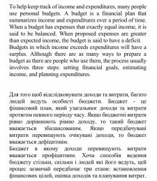 Переклад економічної статті англ-укр