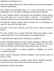 Лариса Панова музей И. Н. Ульянова