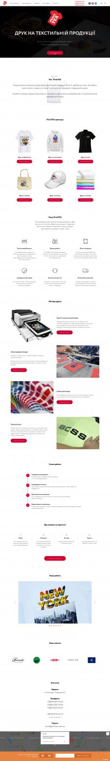 Сайт компании по текстильной печати