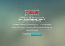 Агентство AdLuck - social media marketing