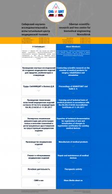 Многостраничный сайт НИИ СИБиЦМТ