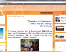 Створення блогу вчителя хімії