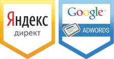 Контекстная реклама в Гугл и Яндекс