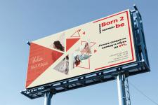 Билборд для магазина одежды Born2Be