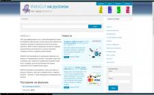 CMS WebGUI на русском
