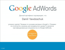 Сертификация Google Adwords
