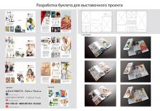 Разработка буклета для выставки