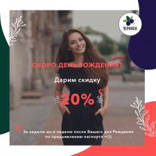 Баннер ЧЕРНИКА в Инстаграм