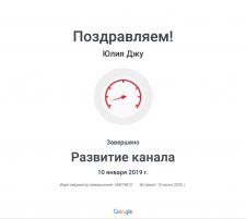 Сертификация YouTube