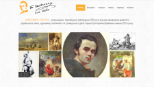 Промо сайт кинопроекта к 200-летию Т.Г. Шевченко