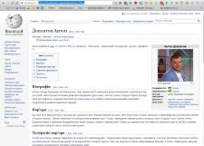 Создания статьи в украинской Википедии