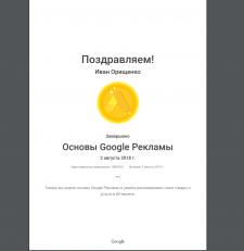 Сертификат - Основы Google Рекламы
