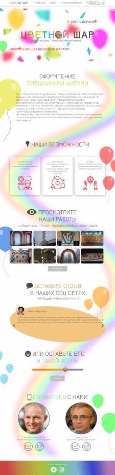 """Сайт для компаии """"Цветной шар"""""""