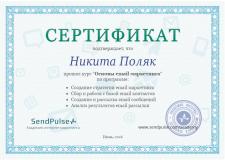Сертификация от сервиса рассылок Sendpulse