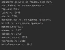 Скрипт который проверяет возраст домена