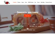 Сайт для заказа суши, напитки и.др