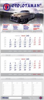 """Квартальный календарь """"Отаман"""""""