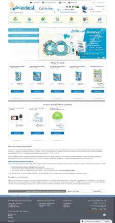 Магазин товаров для детей (Opencart)