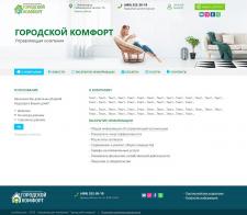 """Управляющая компания """"Городской комфорт"""""""