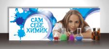 Баннер для сайта himiksam.com.ua