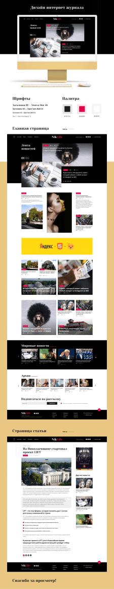 Дизайн регионального интернет журнала