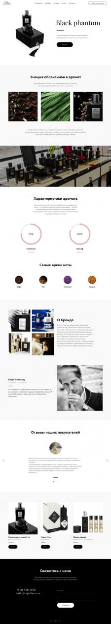 Концепт лендинга нового аромата от Kilian
