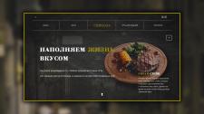 СтейкХата (ресторан)