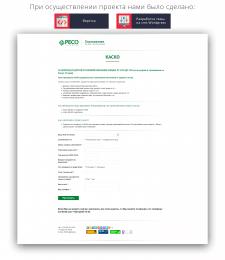 Верстка для сайта страхования   2015 год