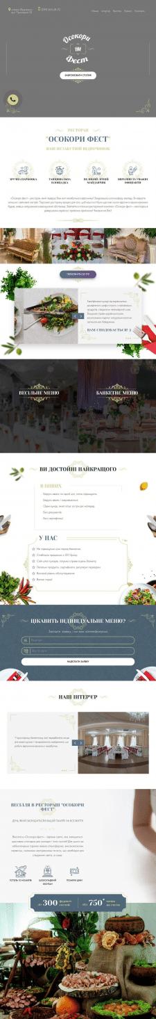 Текст на головну сторінку (ресторан)