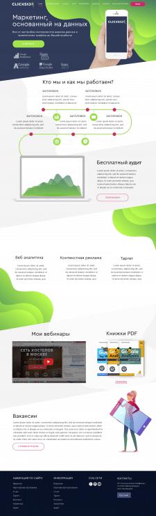 Landing Page для Маркетингового агенства Clickside