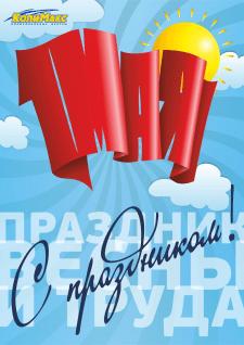 Плакат 1 мая