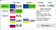 Программа учета для обменного пункта (обменника)
